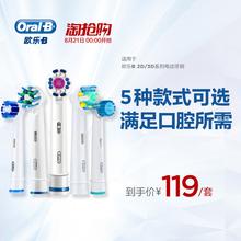 OralB/欧乐B电动牙刷头 替换头 成人敏感美白标准牙线多角度刷头
