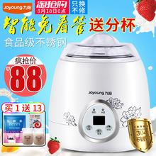九阳 SN10L03A米酒酸奶机全自动家用304不锈钢内胆迷你 Joyoung