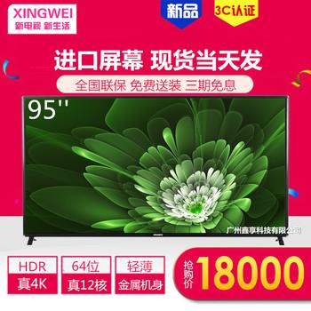 进口4K大屏幕95寸智能网络平板LE