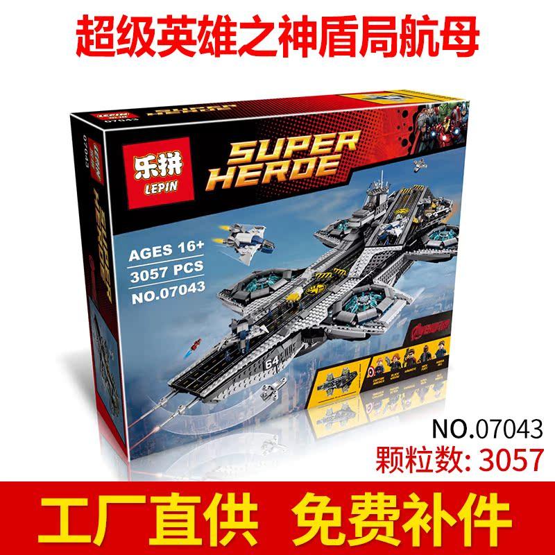乐拼07043高级积木超级英雄复仇者联盟系列 神盾局航母76042同款
