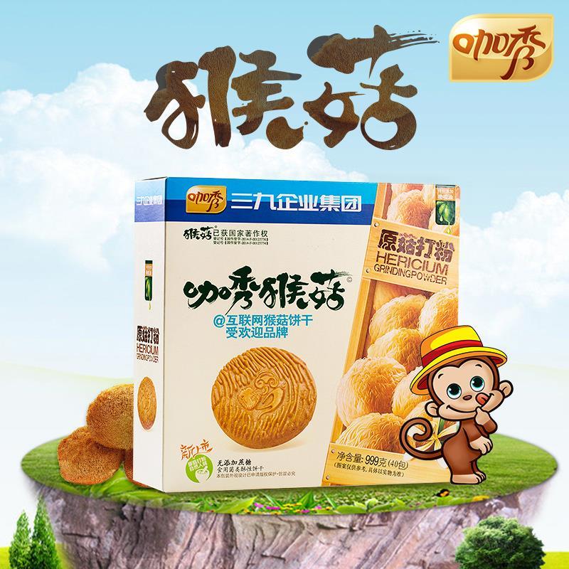 三九咖秀代餐猴姑饼干20天装999g酥性零食猴头菇饼干早餐饼干40包