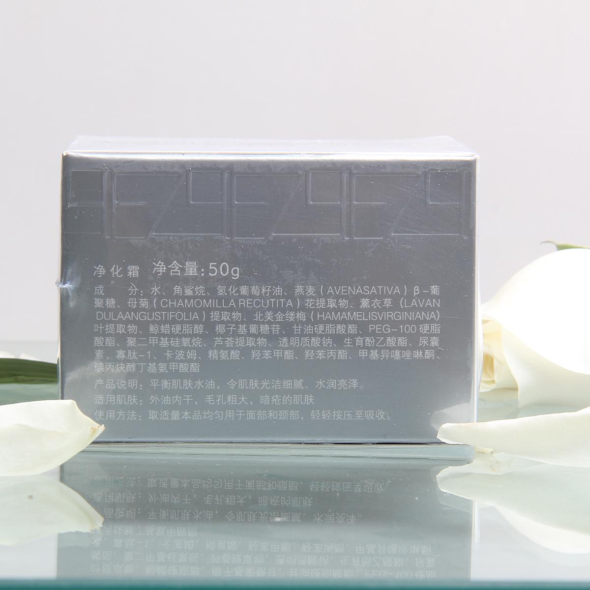 光洁细腻 调节水油平衡 50g 净化霜 CT 美容院专柜正品雅梵哲化妆品