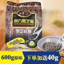 包邮 早餐 冲饮营养即食谷物袋装 促销 南方黑芝麻糊600g原味包装