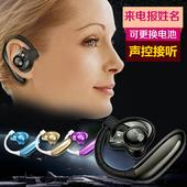 运动音乐 超长待机来电 挂耳式 声控接听 无线报姓名蓝牙耳机 原装
