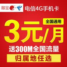 电信4g手机ifree卡0月租全国通用江苏上海福建山东电话微信随心卡