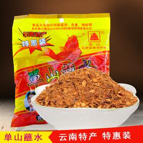 云南特产 单山蘸水 特麻特辣沾水15g辣椒面火锅调料辣子面 辣椒粉