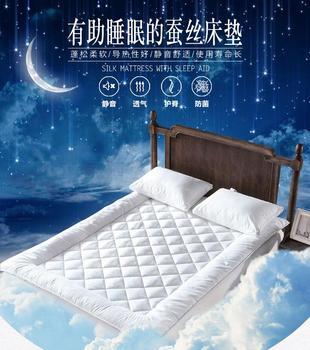 天然蚕丝床垫全棉加厚四季床褥1.