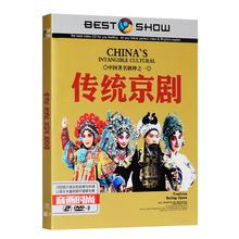 传统京剧 名家名段 正版高清汽车载DVD歌曲碟片光盘经典戏曲
