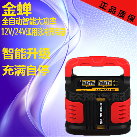 金蝉充电机汽车摩托车电瓶充电器全自动12v24v智能修复电池充电机
