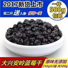2017新货蓝莓干500g野生无添加东北大兴安岭特产包邮