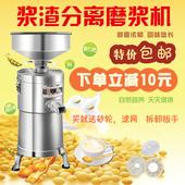 全自动浆渣分离家用磨浆机小型磨豆腐豆浆机豆脑机商用豆花机包邮