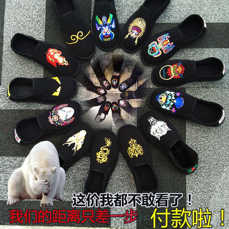 老北京刺绣花社会人手工布鞋男精神小伙色鬼脸谱帆布鞋情侣豆豆鞋