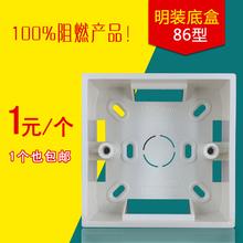 底座 明盒86型底盒通用开关插座面板布线盒下线盒明盒子接线盒明装