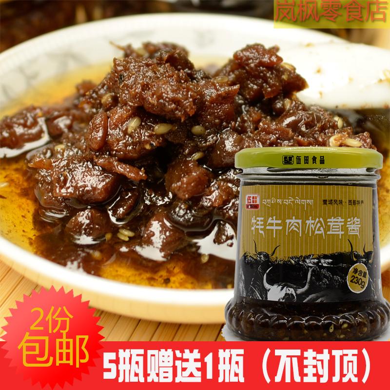 伍田牦牛肉松茸酱拌饭拌面意大利面手工不辣的香菇牛肉酱230g克