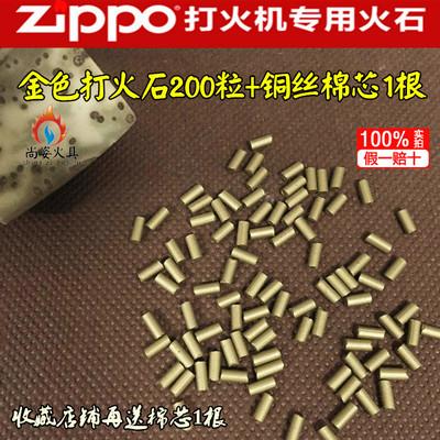 Zippo打火石 芝宝火石煤油打火机专用火石高性能打火石200粒包邮