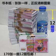 宝纸房子清明周年 冥纸纸黄纸 金元 包邮 祭祀纸钱冥币烧纸用品批