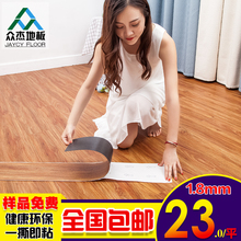 自粘PVC地板石塑塑胶地板革自贴家用卧室防水加厚耐磨地板贴纸