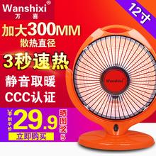 万喜小太阳取暖器家用 办公室电暖气电暖器电热风扇烤火炉节能
