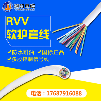 纯铜芯RVV 3 4 5 6 7 8 10 12 14