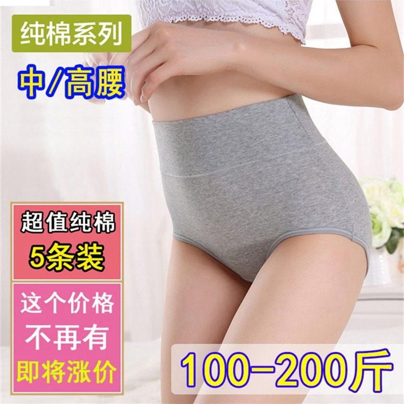纯棉透气高腰收腹提臀全棉质面料100中腰大码内裤女胖mm200斤夏季