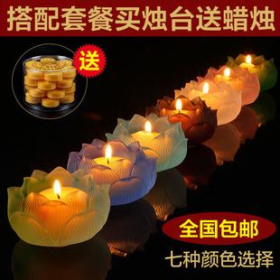 供佛摆件台湾琉璃莲花烛台酥油蜡烛灯座灯架长明灯100粒4小时包邮
