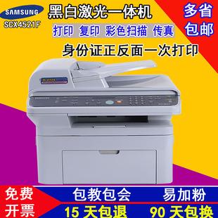 三星激光打印机4521