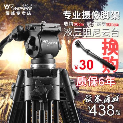 伟峰WF717铝合金三脚架1.8米 专业摄像机脚架 液压阻尼云台摄影机