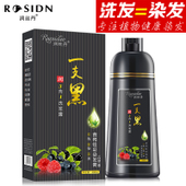润丝丹染发剂植物一洗黑洗发水纯自然黑色染发膏天然无刺激一支黑
