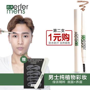 男士眉笔修眉套装防水专用防汗眉粉自然黑修眉刀初学者画眉神器