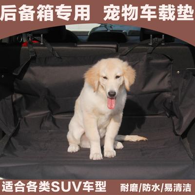 SUV汽车后备箱宠物垫 牛津布防水耐脏易清洗立体保护后可折叠收纳
