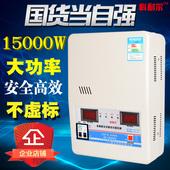 科耐尔家用稳压器220v全自动15000W空调调压稳压器15KW稳压电源