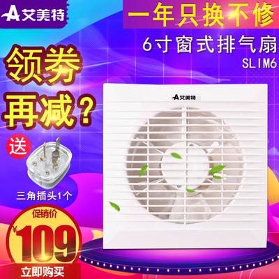 艾美特排气扇卫生间强力换气扇6寸窗式slim6浴室墙壁式静音排风扇