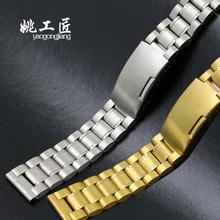 手表链男士实心钢带通用平口精钢表带配件不锈钢表链18192022