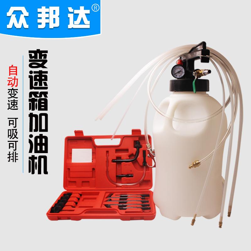 自动变速箱加油机气动变速箱油加注器 加油壶 波箱油加注工具