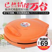 双喜电饼铛双面加热悬浮煎饼机蛋糕机煎烤机烙饼锅电饼档正品家用
