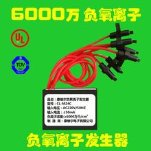 小粒径负离子发生器220V110V家用空气净化器氧吧模块除烟雾霾网吧
