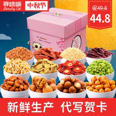 寻味喵12包坚果礼盒装干果休闲零食大礼包送女友孕妇吃的食品