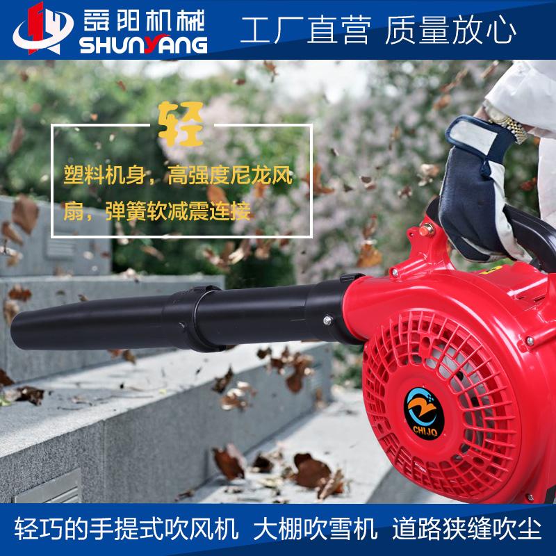 包邮手提式二冲程汽油机吹风机鼓风机大棚吹雪机马路吹尘机扫落叶