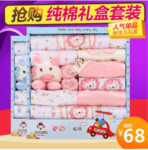 新生儿纯棉礼盒用品衣服出生满月夏季初生婴儿宝宝母婴套装