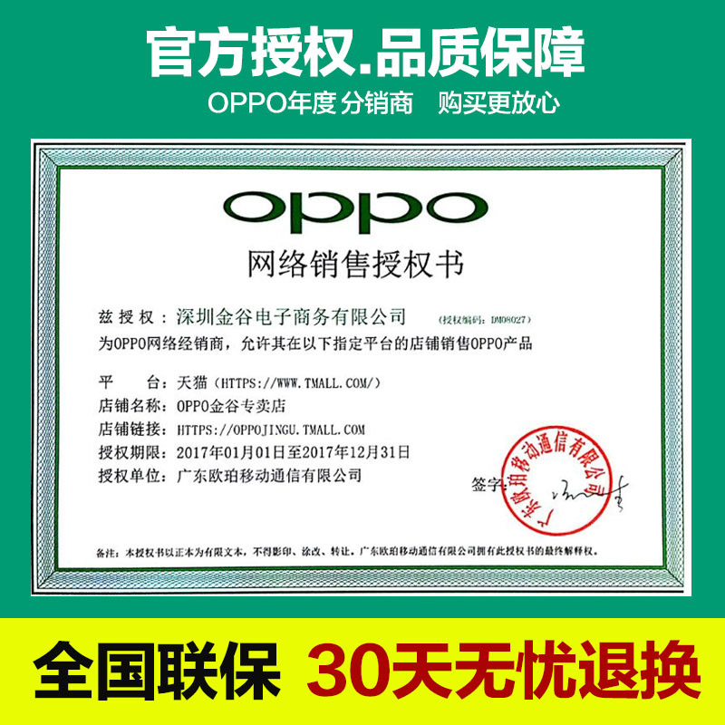 oppoa37 a59 r9s oppoa37m 全网通正品手机 A37m OPPO 分期免息