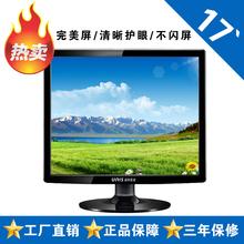 全新清华紫光17寸电脑显示器液晶电视三星屏正屏工业机床监控收银