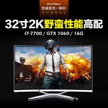 i7gtx1060独显一体机电脑游戏网吧整机 优威派克32寸2k曲面四核i5
