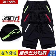 5分沙滩裤 速干健身短裤 男跑步夏季薄款 大码 休闲五分裤 运动短裤