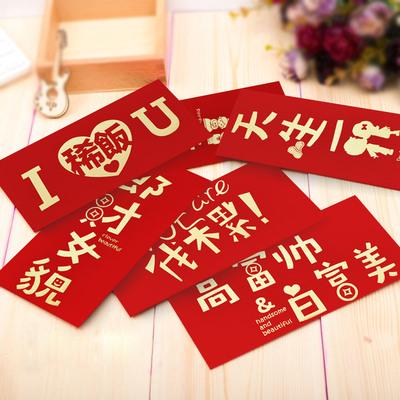 结婚红包个性创意可爱红包袋中式高档婚礼利是封婚庆用品批发包邮