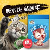 万兵膨润土猫砂无香型易结团猫砂10kg聚团吸臭低尘猫沙多省包邮
