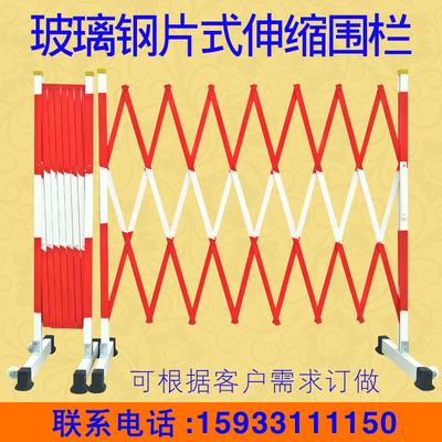 玻璃钢片式安全绝缘伸缩围栏可移动式电力施工围栏隔离防护栏栅栏