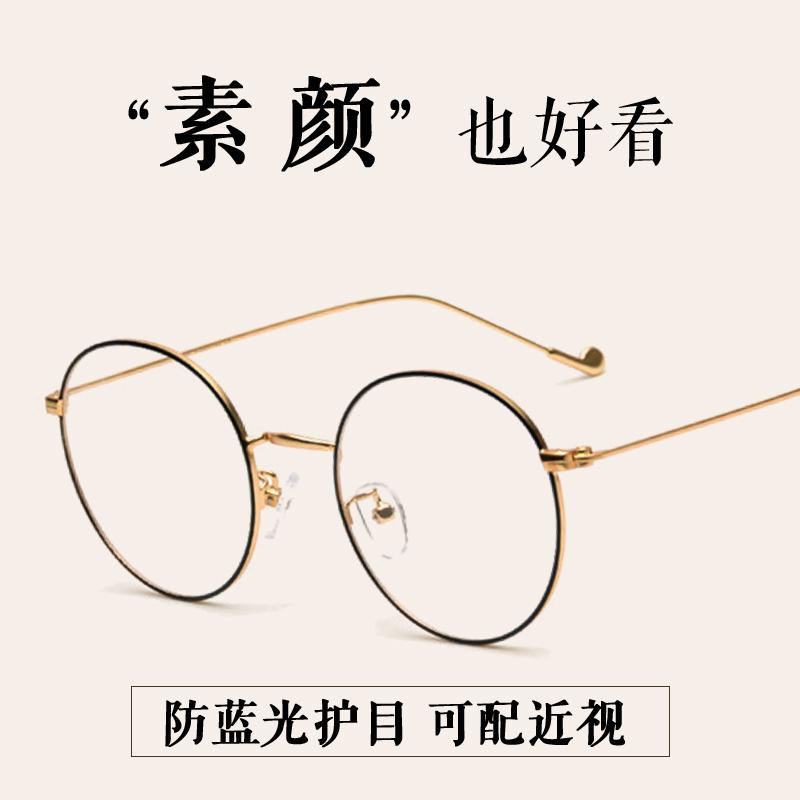 复古眼镜框女近视眼镜男超轻全框镜架素颜防辐射眼镜复古韩版潮款