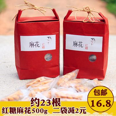 红糖麻花义乌正宗拉丝500g一斤装独立小包装传统糕小点心手工特产