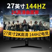 游戏悍将27英寸曲面显示器2K144hz电脑液晶屏幕曲面屏电竞显示器