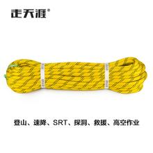 走天涯户外登山绳攀岩绳安全绳救援逃生探洞速降静力绳11mm